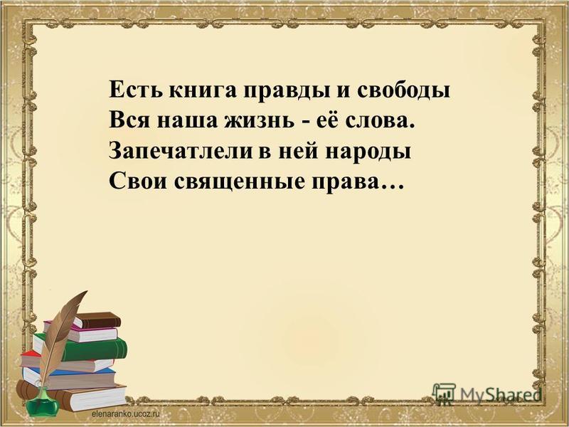 Есть книга правды и свободы Вся наша жизнь - её слова. Запечатлели в ней народы Свои священные права…