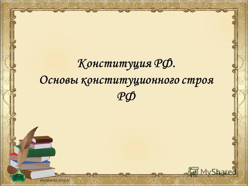 Конституция РФ. Основы конституционного строя РФ