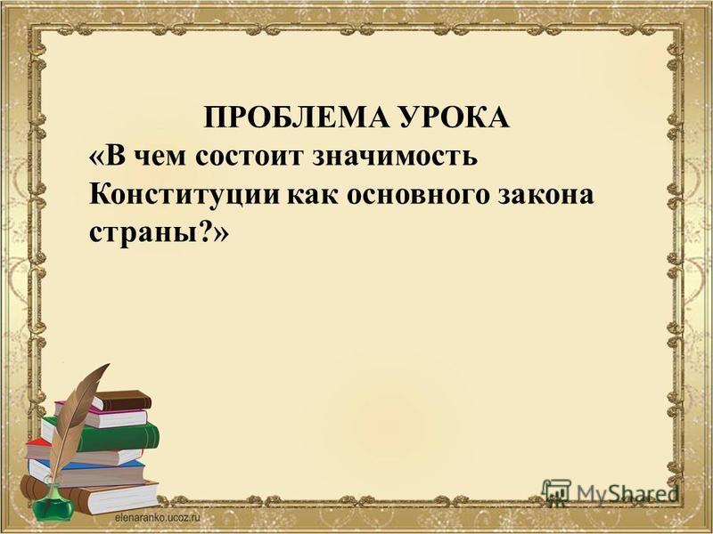 ПРОБЛЕМА УРОКА «В чем состоит значимость Конституции как основного закона страны?»