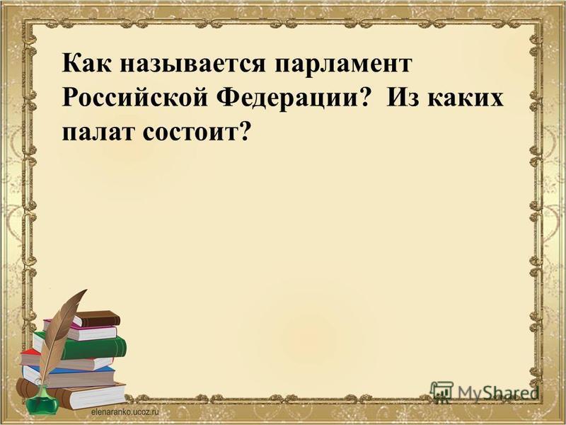 Как называется парламент Российской Федерации? Из каких палат состоит?