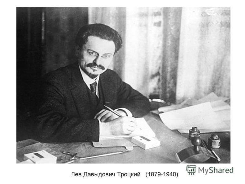 Лев Давыдович Троцкий (1879-1940)