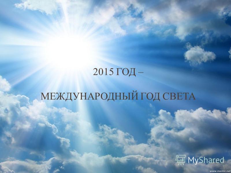 2015 ГОД – МЕЖДУНАРОДНЫЙ ГОД СВЕТА