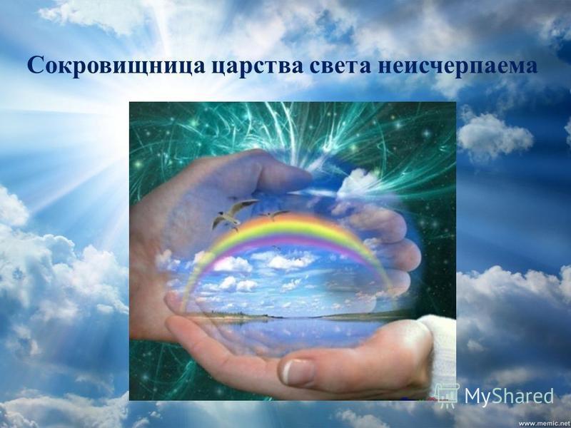 Сокровищница царства света неисчерпаема