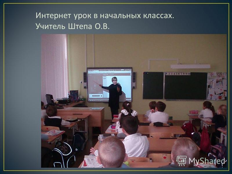 Интернет урок в начальных классах. Учитель Штепа О. В.