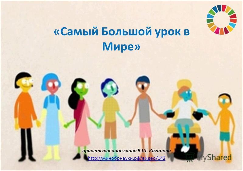 «Самый Большой урок в Мире» приветственное слово В.Ш. Каганова http://минобрнауки.рф/видео/142
