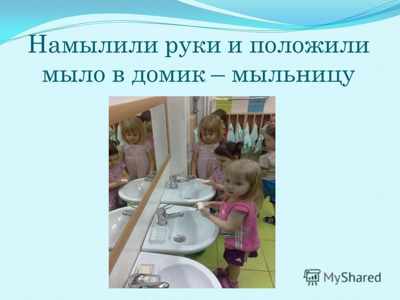 Намылили руки и положили мыло в домик – мыльницу