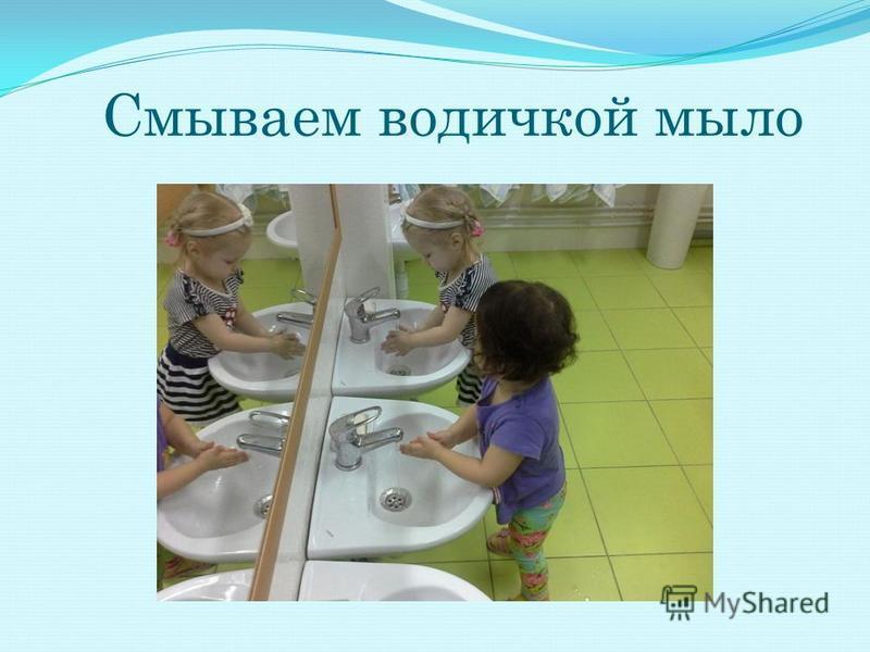Смываем водичкой мыло