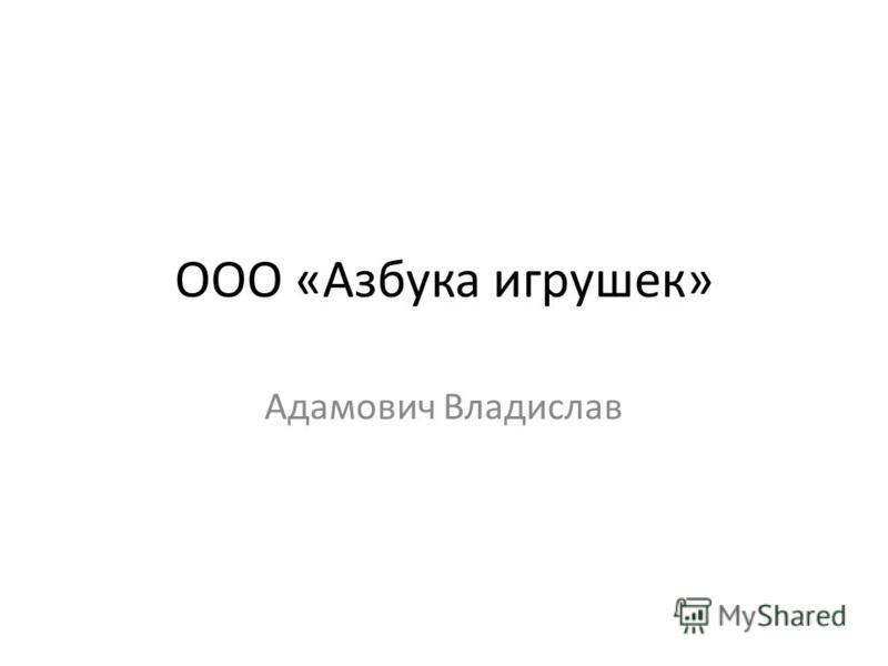 ООО «Азбука игрушек» Адамович Владислав