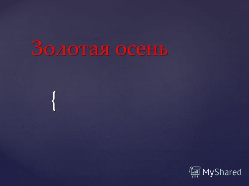 { Золотая осень