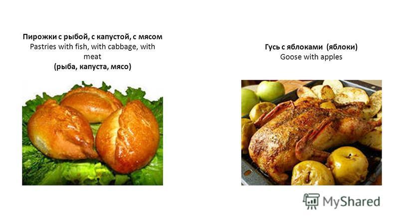 Пирожки с рыбой, с капустой, с мясом Pastries with fish, with cabbage, with meat (рыба, капуста, мясо) Гусь с яблоками (яблоки) Goose with apples