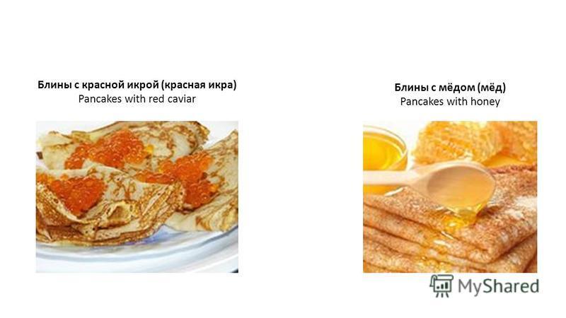 Блины с красной икрой (красная икра) Pancakes with red caviar Блины с мёдом (мёд) Pancakes with honey