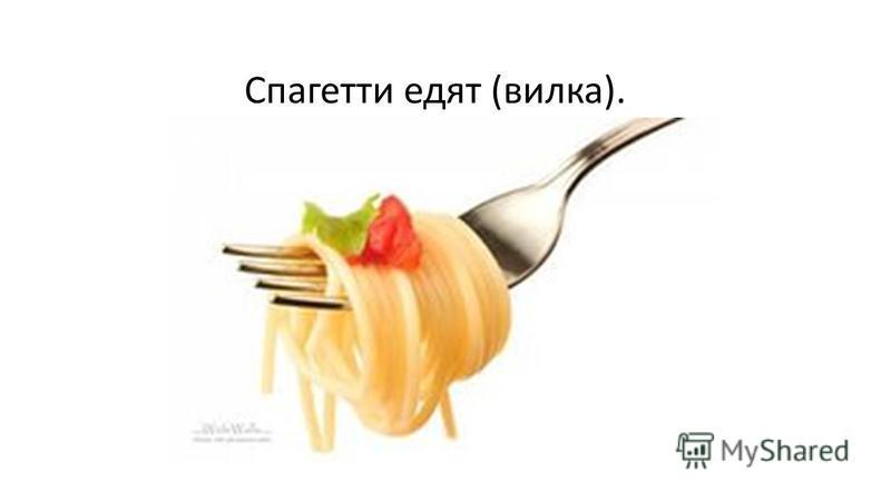 Спагетти едят (вилка).