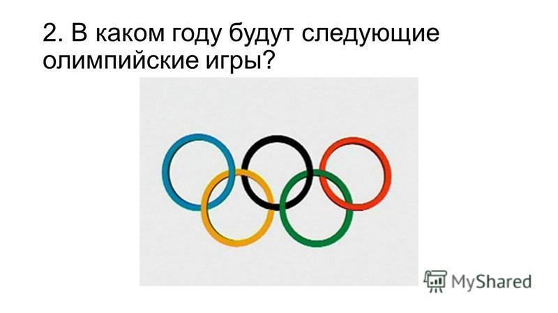 2. В каком году будут следующие олимпийские игры?
