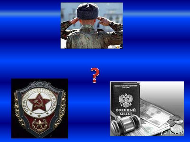 Служба в армии – долг или обязанность ? Круглый стол