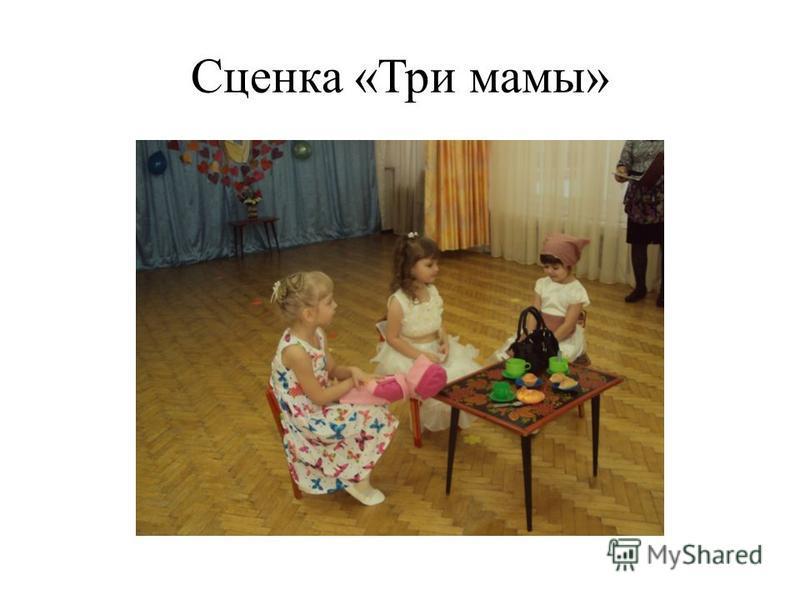 Сценка «Три мамы»
