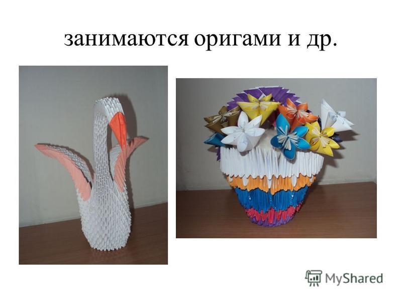занимаются оригами и др.