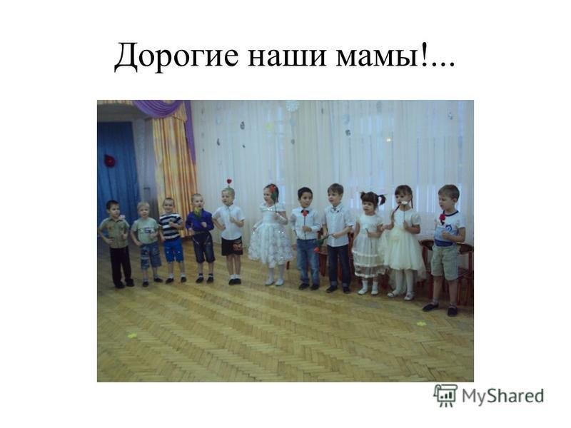 Дорогие наши мамы!...