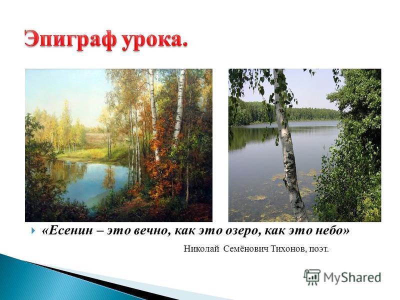 «Есенин – это вечно, как это озеро, как это небо» Николай Семёнович Тихонов, поэт.