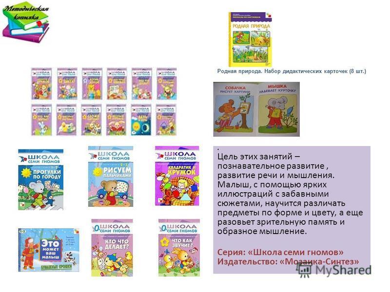 Цель этих занятий – познавательное развитие, развитие речи и мышления. Малыш, с помощью ярких иллюстраций с забавными сюжетами, научится различать предметы по форме и цвету, а еще разовьет зрительную память и образное мышление. Серия: «Школа семи гно