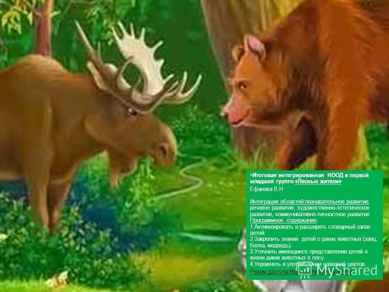 Итоговая интегрированная НООД в первой младшей группе «Лесные жители» Ефанова В.Н. Интеграция областей:познавательное развитие, речевое развитие, художественно-эстетическое развитие, коммуникативно-личностное развитие Программное содержание: 1. Актив