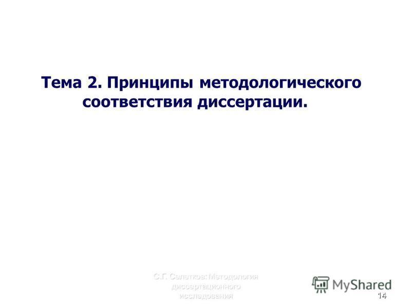 С.Г. Селетков: Методология диссертационного исследования 14 Тема 2. Принципы методологического соответствия диссертации.