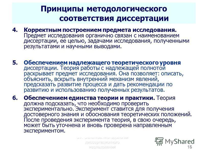 С.Г. Селетков: Методология диссертационного исследования 16 Принципы методологического соответствия диссертации 4. 4. Корректным построением предмета исследования. Предмет исследования органично связан с наименованием диссертации, ее целью, задачами