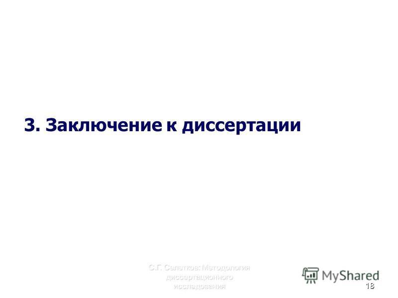 3. Заключение к диссертации С.Г. Селетков: Методология диссертационного исследования 18