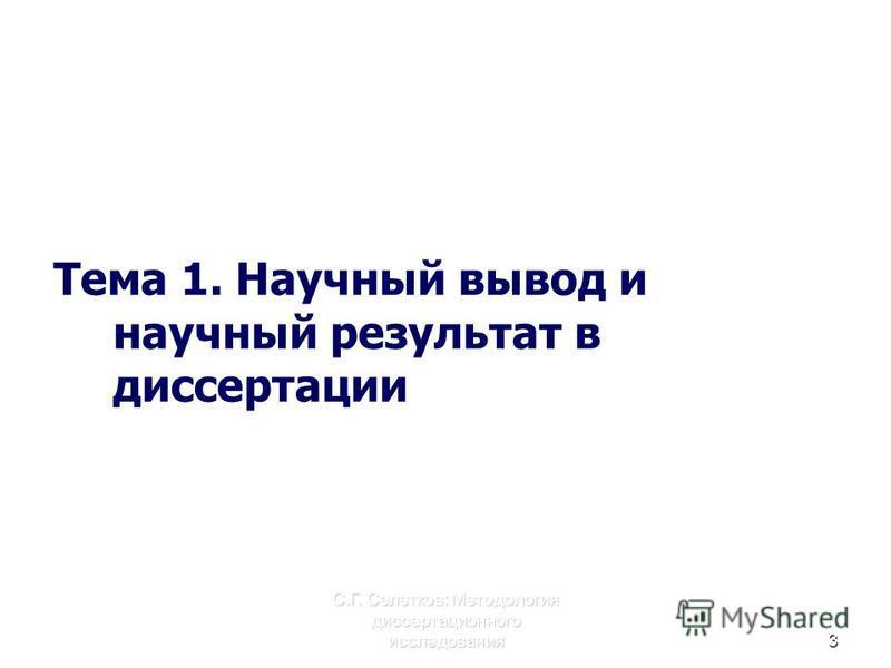 С.Г. Селетков: Методология диссертационного исследования 3 Тема 1. Научный вывод и научный результат в диссертации