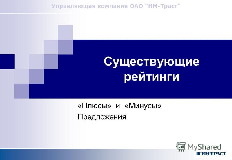 Управляющая компания ОАО НМ-Траст Существующие рейтинги «Плюсы» и «Минусы» Предложения
