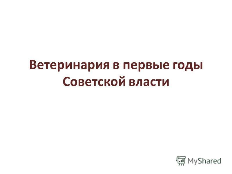 Ветеринария в первые годы Советской власти