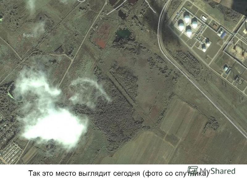 Так это место выглядит сегодня (фото со спутника)