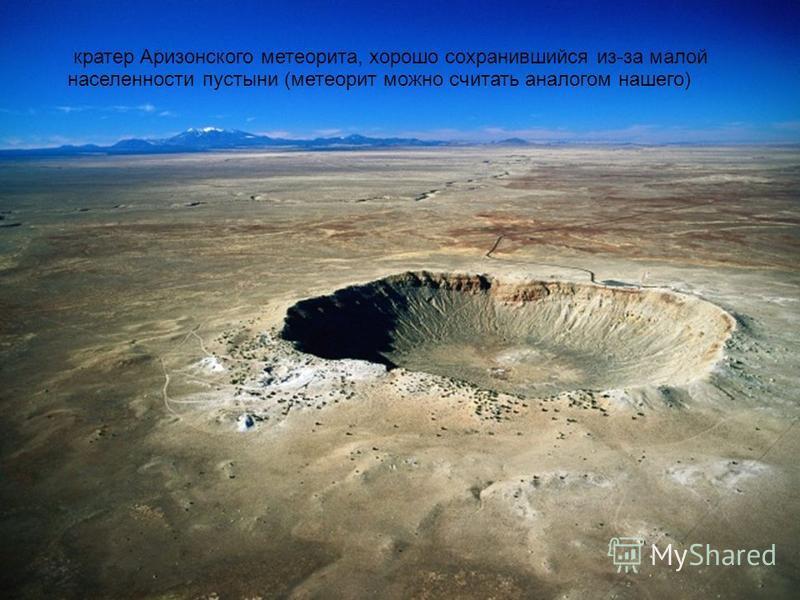 кратер Аризонского метеорита, хорошо сохранившийся из-за малой населенности пустыни (метеорит можно считать аналогом нашего)