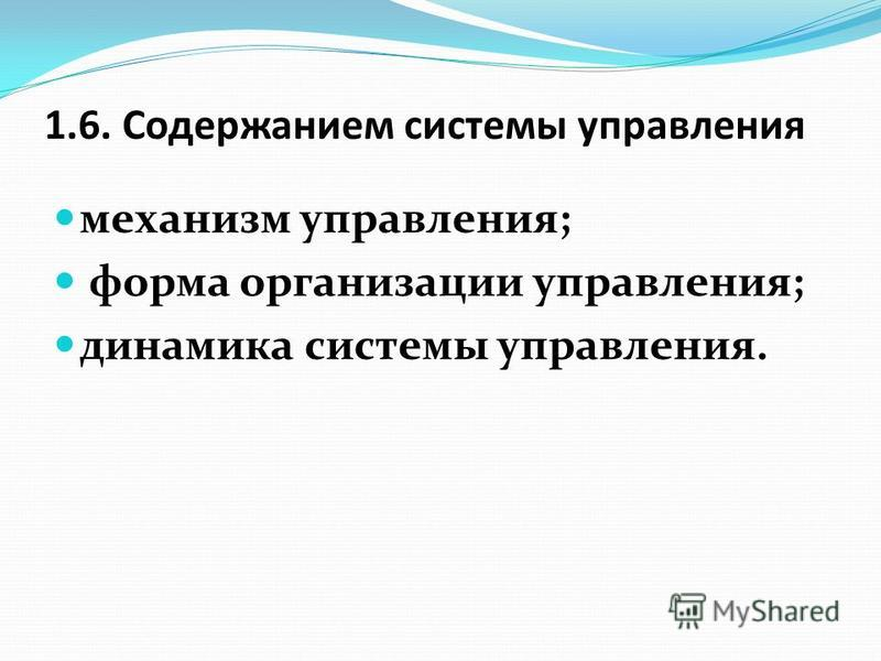 1.6. Содержанием системы управления механизм управления; форма организации управления; динамика системы управления.