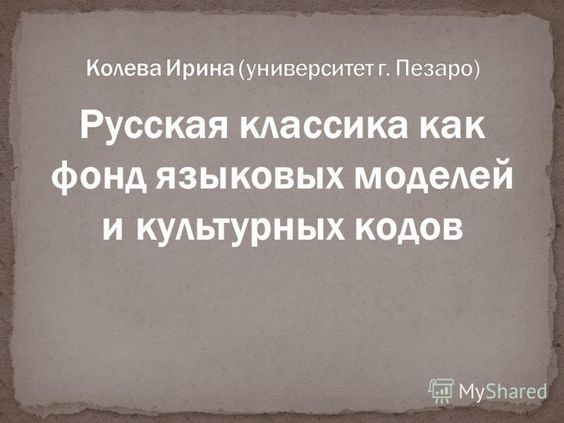 Русская классика как фонд языковых моделей и культурных кодов