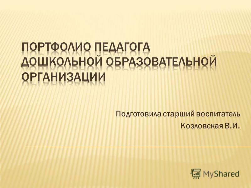 Подготовила старший воспитатель Козловская В.И.