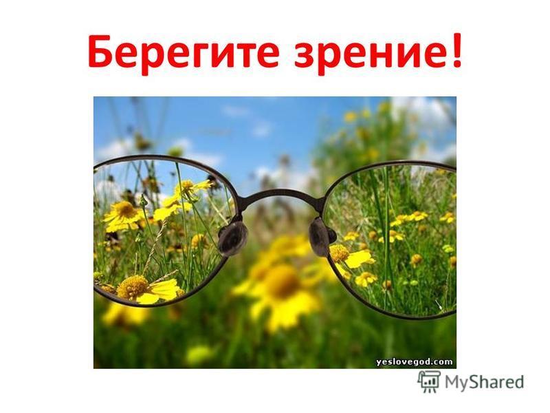 Берегите зрение!