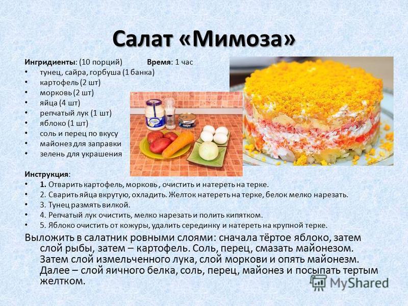 Салат «Мимоза» Ингридиенты: (10 порций)Время: 1 час тунец, сайра, горбуша (1 банка) картофель (2 шт) морковь (2 шт) яйца (4 шт) репчатый лук (1 шт) яблоко (1 шт) соль и перец по вкусу майонез для заправки зелень для украшения Инструкция: 1. Отварить