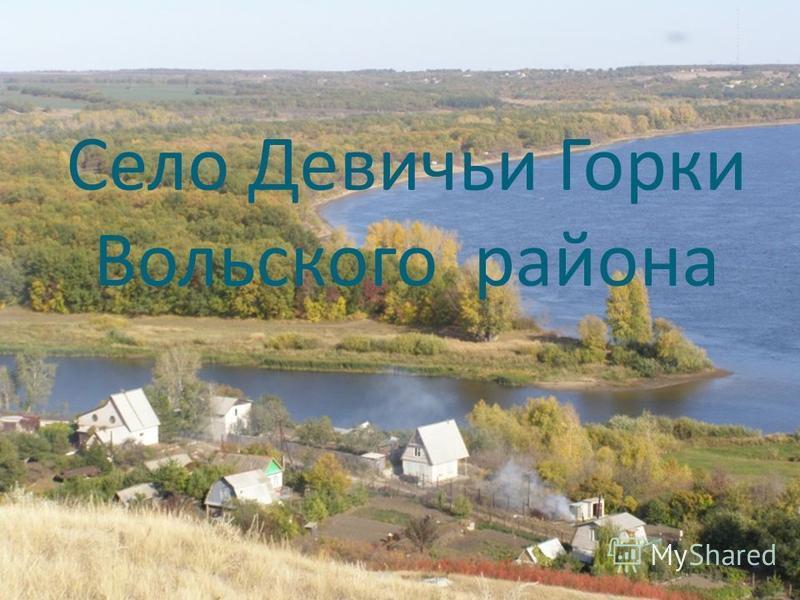 Село Девичьи Горки Вольского района