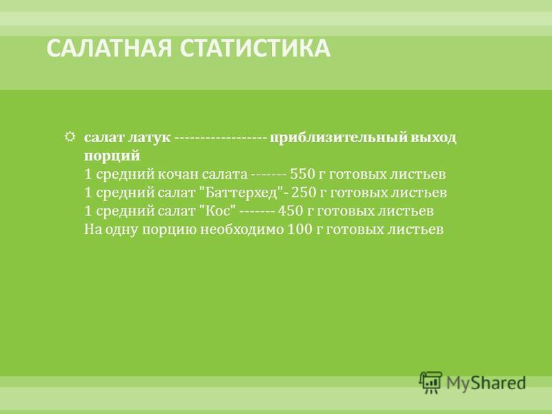 салат латук ------------------ приблизительный выход порций 1 средний кочан салата ------- 550 г готовых листьев 1 средний салат