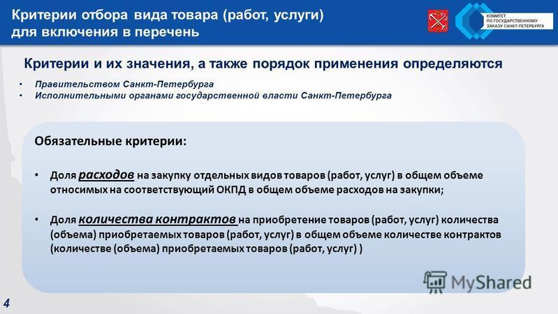 Критерии отбора вида товара (работ, услуги) для включения в перечень Критерии отбора вида товара (работ, услуги) для включения в перечень 4 Критерии и их значения, а также порядок применения определяются Правительством Санкт-Петербурга Исполнительным