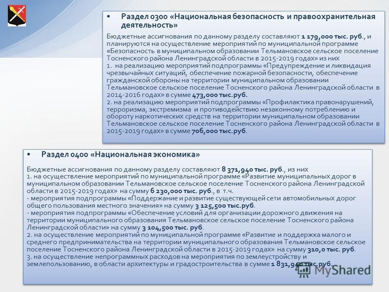 Раздел 0300 «Национальная безопасность и правоохранительная деятельность» Бюджетные ассигнования по данному разделу составляют 1 179,000 тыс. руб., и планируются на осуществление мероприятий по муниципальной программе «Безопасность в муниципальном об