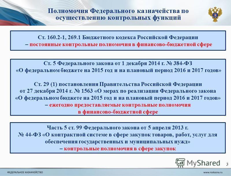 Полномочия Федерального казначейства по осуществлению контрольных функций Ст. 160.2-1, 269.1 Бюджетного кодекса Российской Федерации – постоянные контрольные полномочия в финансово-бюджетной сфере Ст. 5 Федерального закона от 1 декабря 2014 г. 384-ФЗ