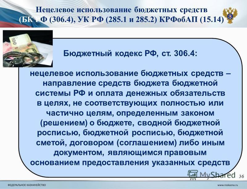 Бюджетный кодекс РФ, ст. 306.4: нецелевое использование бюджетных средств – направление средств бюджета бюджетной системы РФ и оплата денежных обязательств в целях, не соответствующих полностью или частично целям, определенным законом (решением) о бю