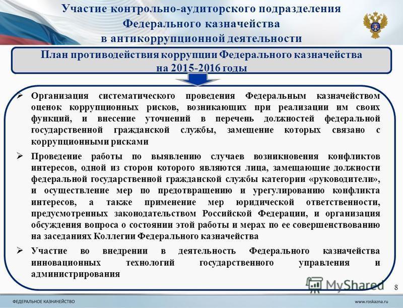 8 Участие контрольно-аудиторского подразделения Федерального казначейства в антикоррупционной деятельности План противодействия коррупции Федерального казначейства на 2015-2016 годы