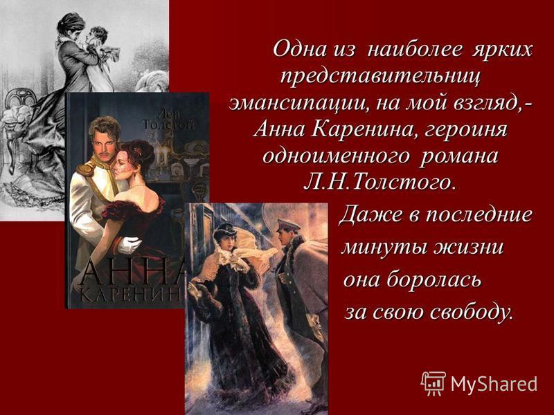 Прародительница эмансипированных героинь в русской литературе - пушкинская Татьяна.