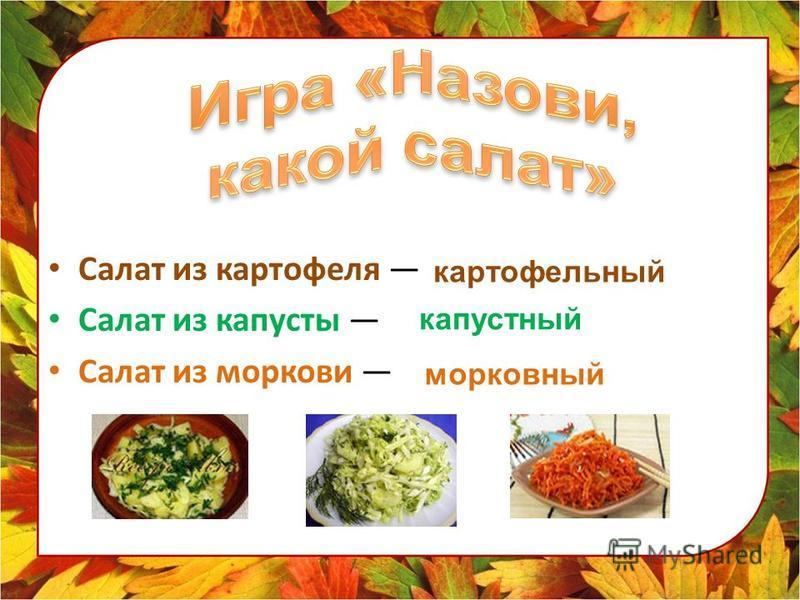 Салат из картофеля Салат из капусты Салат из моркови картофельный капустный морковный