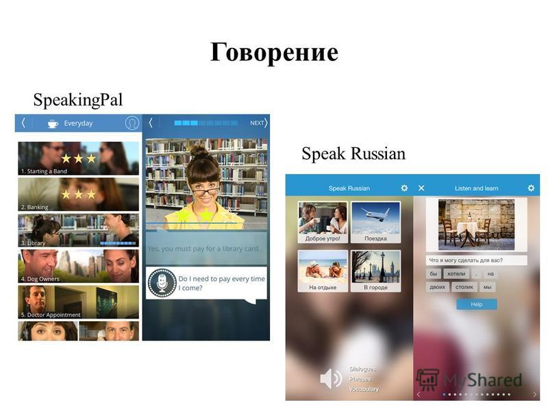 Говорение SpeakingPal Speak Russian