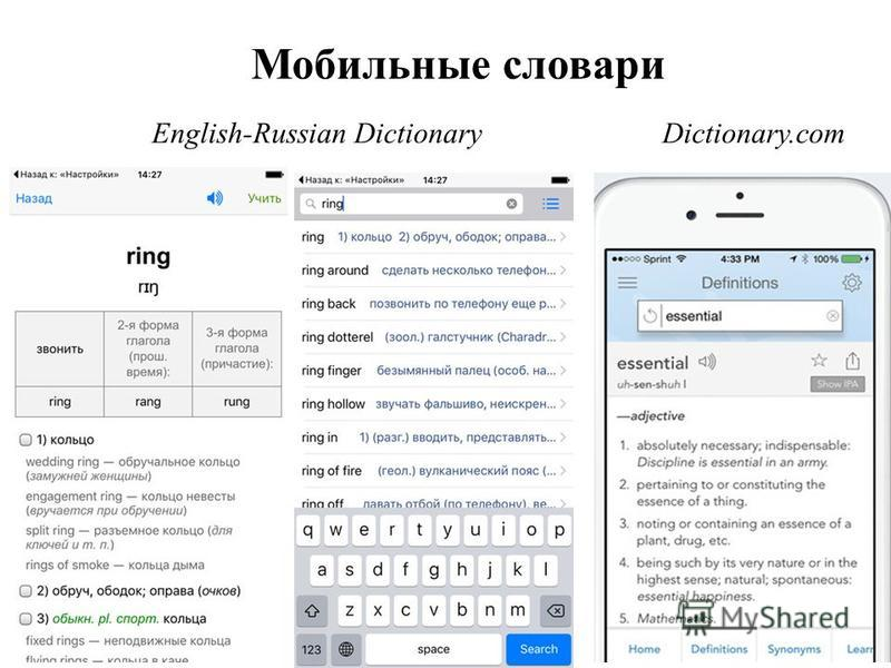 Мобильные словари English-Russian DictionaryDictionary.com