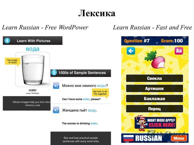 Learn Russian - Free WordPowerLearn Russian - Fast and Free Лексика