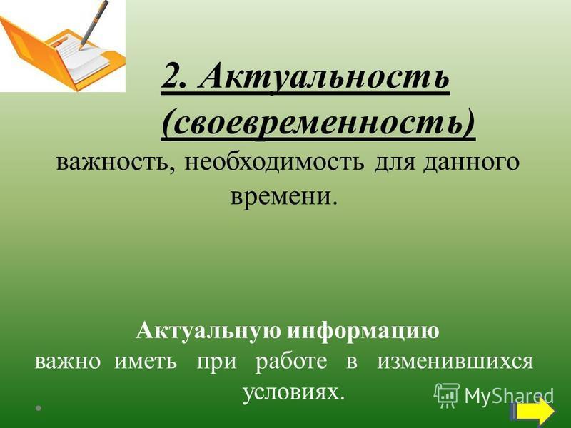 2. Актуальность (своевременность) важность, необходимость для данного времени. Актуальную информацию важно иметь при работе в изменившихся условиях.